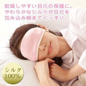 潤いシルクのおやすみアイマスク|venusclub