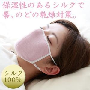 大判 潤いシルクのおやすみマスク(ポーチ付き)3カラー...