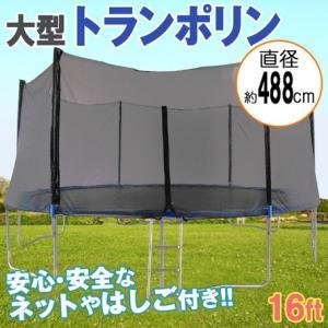 大型トランポリン 直径488センチ 大型トランポリン16ft venusclub
