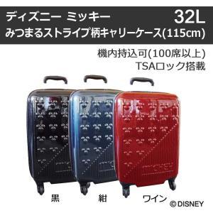 ディズニー ミッキー みつまるストライプ柄キャリーケース(115cm) 機内持込可 スーツケース venusclub