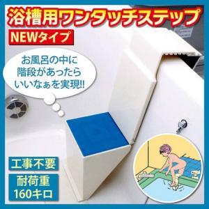 浴槽用ワンタッチステップ NEWタイプ(K7512)|venusclub