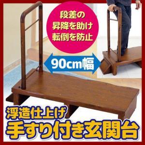 玄関の段差を補助 浮造(うづくり)仕上げ 手すり付き玄関台(90cm幅)|venusclub