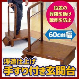 玄関の段差を補助 浮造(うづくり)仕上げ 手すり付き玄関台(60cm幅)|venusclub