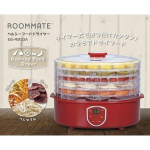 家庭用食品乾燥機ヘルシーフードドライヤー EB-RM33A ドライフルーツメーカー ドライフードメーカー|venusclub