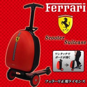 フェラーリ正規ライセンス収納ボックス付キックスクータースーツケース(容量10L) |venusclub