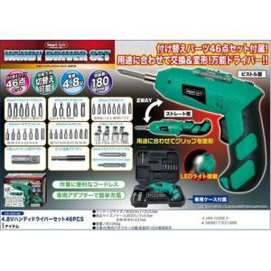 充電式電動ドライバーセット 4.8Vハンディドライバーセット46PCS venusclub