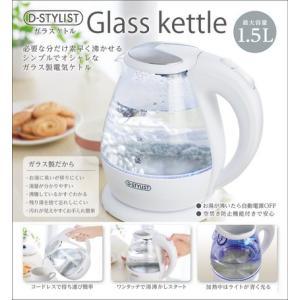 ガラス製電気ケトル1.5L KK-00343|venusclub