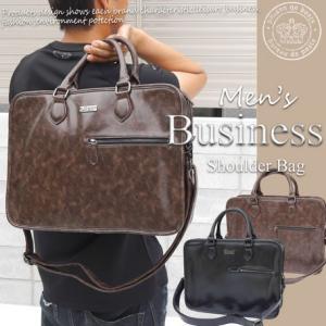 メンズ ショルダーベルト付ビジネスバッグ