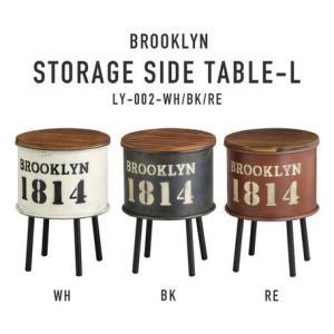 ブルックリン・ストレージサイドテーブル Lサイズ |venusclub