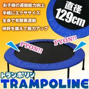 直径129センチ トランポリン【ブルー】|venusclub