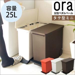 ora タテ型ペダルペールミニ 25L 日本製|venusclub