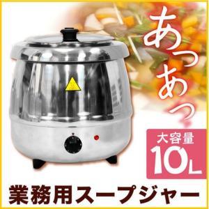業務用スープジャー10L  業務用スープウォーマー10L  |venusclub