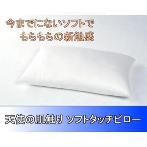 天使の肌触り ソフトタッチピロー サイズ:約43×120cm(ロング)