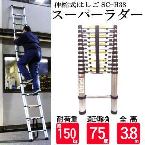 スーパーラダー脚立 折りたたみ  二つ折り脚立タイプ 伸縮はしご 2つ折りスーパーラダー3.8m  venusclub