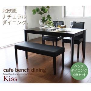【キース】ベンチダイニングセット ダイニングテーブル 4点セット (135cm幅/4人掛け用) カラー:ナチュラル/ウェンジ|venusclub