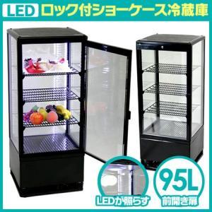 業務用ショーケース冷蔵庫 ロック付LEDライトショーケース冷蔵庫95L 黒 venusclub