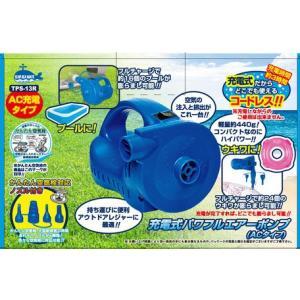 充電式コードレス電動ポンプ☆充電式パワフルエアーポンプ(ACタイプ)|venusclub
