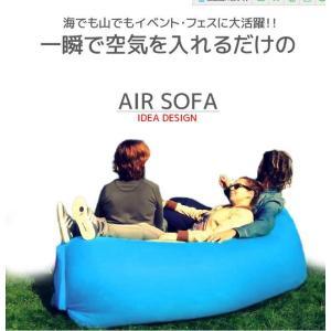 【送料無料】一部地域を除きます  一瞬で膨らむ簡単便利なエアベッド&ソファ AIR SOFA...
