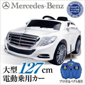 電動乗用ラジコンカー/電動乗用カーベンツS550 ホワイト|venusclub