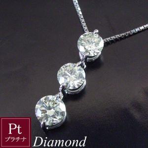 プラチナ ダイヤモンド ネックレス 1カラット ダイヤモンドネックレス スリーストーン ペンダント  鑑別書付 3営業日前後の発送予定|venusjewelry