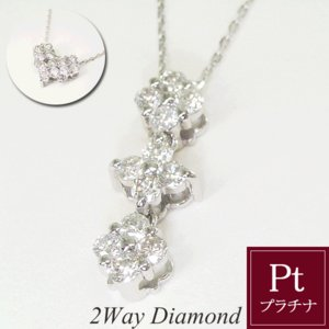2way プラチナ ダイヤモンド ネックレス 計0.3カラット ダイヤモンドネックレス フラワー ハート 鑑別書付 3営業日前後の発送予定|venusjewelry