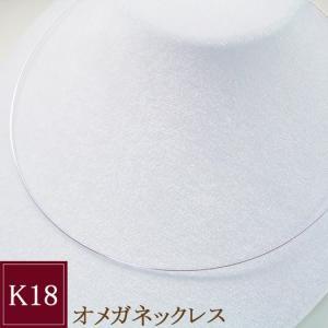 選べる2色 オメガネックレス K18WG/K18 形状記憶タイプ 太さ0.6mm 長さ43cm スライドピン式 3営業日前後の発送予定|venusjewelry