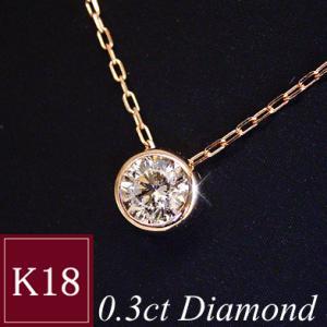 K18/K18PG 天然 ダイヤモンド ネックレス 妻 彼女 一粒 0.3カラット 18金ネックレス ペンダント 鑑別書付 アクセサリー 即納