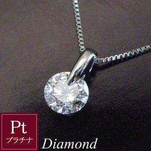 プラチナ ダイヤモンド ネックレス 一粒 ダイヤモンドネックレス ペンダント 0.3カラット 鑑別書付 3営業日前後の発送予定|venusjewelry