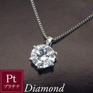 プラチナ ダイヤモンド ネックレス 一粒 ダイヤモンドネックレス 6本爪 0.3カラット 鑑別書付 3営業日前後の発送予定|venusjewelry