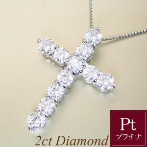 プラチナ ダイヤモンド ネックレス 計2カラット ダイヤモンドネックレス クロス ペンダント  鑑別書付 3営業日前後の発送予定|venusjewelry