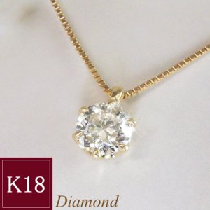 大粒0.3カラット ダイヤモンド ネックレス 妻 彼女 一粒 K18 6本爪 鑑別書付  3営業日前後の発送予定|venusjewelry