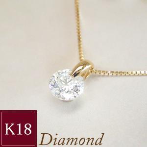 K18 一粒 ダイヤモンド ネックレス 鑑別書付 0.3カラット 3営業日前後の発送予定|venusjewelry