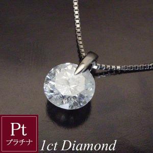 ダイヤモンド ネックレス 超大粒 1カラット プラチナ 鑑別書付 ネックレス 妻 彼女 3営業日前後の発送予定|venusjewelry