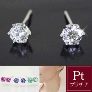 ダイヤ プラチナ 一粒  鑑別付 計0.3ct プラチナダイヤピアス1ペア+さらに選べるプラチナピアス1ペアの計2点 3営業日前後の発送予定|venusjewelry