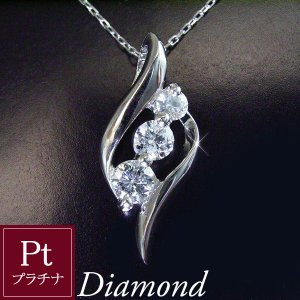 プラチナ ダイヤモンド ネックレス スリーストーン ダイヤモンドネックレス 計0.3カラット ペンダント 鑑別書付 3営業日前後の発送予定|venusjewelry