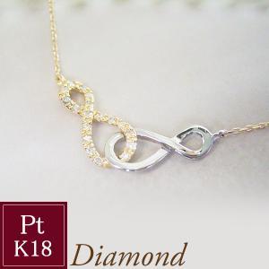 プラチナ 18金 ダイヤモンド ネックレス venus インフィニティ 無限大∞ プラチナ 18金ネックレス 3営業日前後の発送予定|venusjewelry