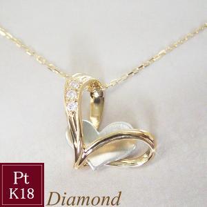上質プラチナ&18金 ハート ダイヤモンド ネックレス 妻 彼女 3営業日前後の発送予定|venusjewelry