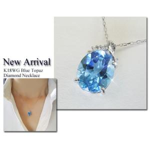 超大粒3カラット ブルートパーズ ダイヤモンド ネックレス K18WG 18金ネックレス 3営業日前後の発送予定|venusjewelry|05