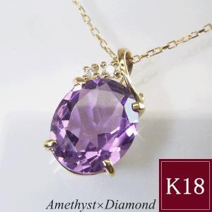 超大粒2.3カラット アメジスト ダイヤモンド ネックレス K18 3営業日前後の発送予定|venusjewelry