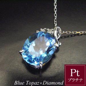 プラチナ 超大粒3カラット ブルートパーズ ダイヤモンド ネックレス 妻 彼女 3営業日前後の発送予定|venusjewelry