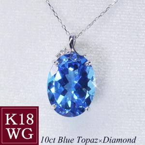 超大粒10カラット ブルートパーズ 天然 ダイヤモンド ネックレス 妻 彼女 K18WG 18金ネックレス アクセサリー 3営業日前後の発送予定|venusjewelry