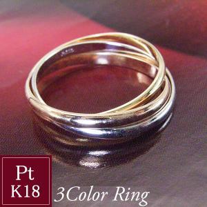 トリニティ リング プラチナ900 K18PG K18 指輪 レディースリング 3営業日前後の発送予...