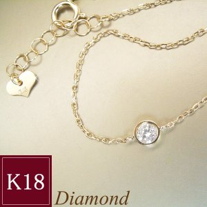 天然 ダイヤモンド ブレスレット K18  一粒 3営業日前後の発送予定