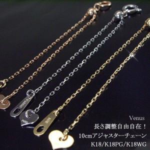 K18/K18PG/K18WG スライド式アジャスター10cm 3営業日前後の発送予定|venusjewelry