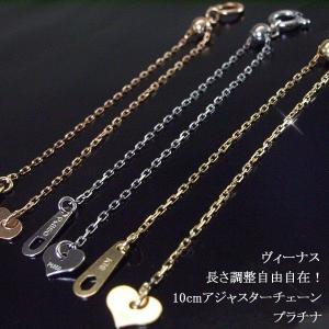 プラチナ スライド式アジャスター10cm 3営業日前後の発送予定|venusjewelry