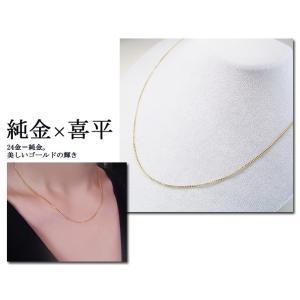 42cm 純金 喜平ネックレス K24 2面カット 2.89g 24金 チェーン ご注文日より3週間前後の発送予定|venusjewelry|08