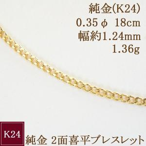 18cm 純金 喜平 ブレスレット K24 2面カット 1.36g 24金 ブレス 5営業日前後の発送予定|venusjewelry