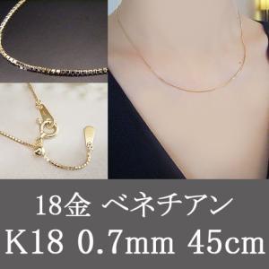 18金 ベネチアンチェーン k18 太さ0.7mm 長さ45cm スライド式(無段階で調節可)ペンダント チェーンネックレス 3営業日前後の発送予定|venusjewelry