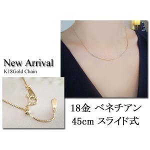 18金 ベネチアンチェーン k18 太さ0.7mm 長さ45cm スライド式(無段階で調節可)ペンダント チェーンネックレス 3営業日前後の発送予定|venusjewelry|05