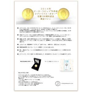 ピーターラビット 純金貨 ピーターラビットの作者 ビアトリクス・ポター 生誕150周年記念 純金コイン K24 世界500枚限定 5営業日前後の発送予定|venusjewelry|03